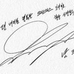 Nam Joo-hyuk Signature