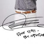yoo ah-in signature
